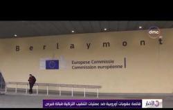 الأخبار - قائمة عقوبات أوروبية ضد عمليات التنقيب التركية قبالة قبرص