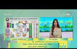8 الصبح - مصر تتصدر معدلات النمو الاقتصادي في المنطقة بمعدل 5.7%