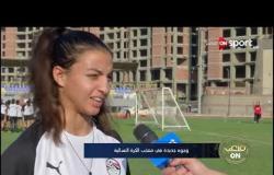 وجوه جديدة في منتخب الكرة النسائية
