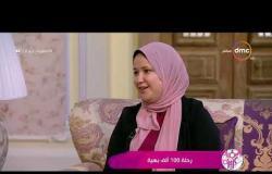 السفيرة عزيزة - رحلة 100 ألف بهية