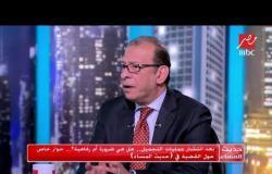 أشرف عبد العزيز المحامي بالنقض : لابد من عمل تشريع للحد من الاخطاء الناجمة من عمليات التجميل