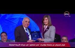 """فعاليات المؤتمر الوطني الخامس لعلماء وخبراء مصر في الخارج """"مصر تستطيع بالاستثمار والتنمية"""""""