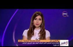 الأخبار - هاتفياً.. كاترين جابر.. اجتماع جديد لمجلس الأمن الدولي اليوم حول الهجوم التركي في سوريا