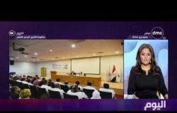 اليوم - وزارة الصحة تواصل استعداداتها لتطبيق منظومة التأمين الصحي الجديد بمحافظة الأقصر