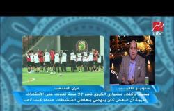 محمد بركات: اللعب بروح أهم سمة نتمنى وجودها بين لاعبي المنتخب
