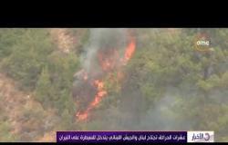 الأخبار - عشرات الحرائق تجتاح لبنان والجيش اللبناني يتدخل للسيطرة على النيران