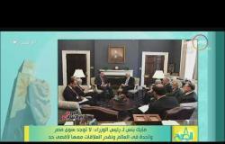 8 الصبح -مايك بنس لـ رئيس الوزراء : لا توجد سوي مصر واحدة في العالم