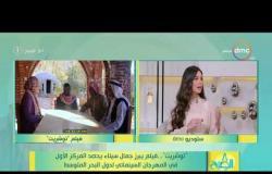 """8 الصبح - سيناريست مصطفى محمود يوضح سبب تسمية فيلم """" توشريت"""""""