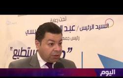 """اليوم - مؤتمر """"مصر تستطيع بالاستثمار والتنمية """" يواصل فعالياته لليوم الثاني تحت رعاية الرئيس السيسي"""