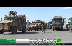 سوريا.. معارك متواصلة في رأس العين