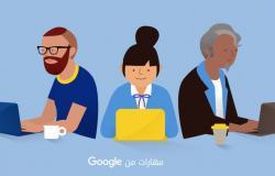 برنامج مهارات من جوجل يضيف دروسًا جديدة