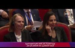 """كلمة وزيرة الدولة للهجرة وشئون المصريين بالخارج خلال فعاليات افتتاح مؤتمر """" مصر تستطيع """""""