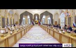 الأخبار - بن زايد يؤكد عمق العلاقات الاستراتيجية بين الإمارات وروسيا