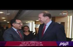 اليوم - خلال زيارته لواشنطن .. رئيس الوزراء يلتقي ديفيد مالباس رئيس البنك الدولي