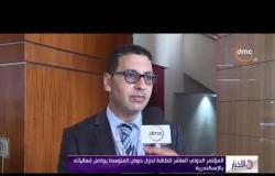 الأخبار - المؤتمر الدولي العاشر للطاقة لدول  حوض المتوسط يواصل فعالياته بالإسكندرية