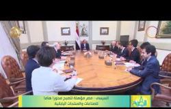 8 الصبح -السيسي : مصر مؤهلة لتصبح محوراّ هاماّ للصناعات والمنتجات اليابانية