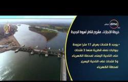 8 الصبح - خريطة الإنجازات .. مشروع قناطر أسيوط الجديدة