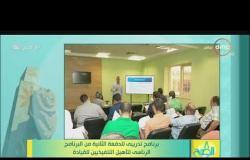 8 الصبح - برنامج تدريبي للدفعة الثانية من البرنامج الرئاسي لتأهيل التنفيذيين للقيادة