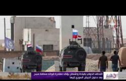 الأخبار - التحالف الدولي بقيادة واشنطن يؤكد مغادرة قواته منطقة منبج بعد دخول الجيش السوري إليها