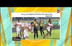 لجنة المسابقات: إقامة مباراة الزمالك والمقاولون العرب فى موعد القمة المؤجلة