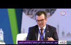 """الأخبار - اليوم .. ختام فعاليات مؤتمر """" مصر تستطيع """" برعاية الرئيس السيسي"""