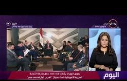 """رئيس الوزراء يشارك في غداء عمل بغرفة التجارة العربية الأمريكية تحت عنوان """"الفرص البازغة في مصر """""""