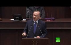 أردوغان: ستستمر عملية نبع السلام حتى تحقق أهدافها