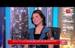 الفنانة نورهان : حب الناس لا يقاس بعدد المتابعين على السويشال ميديا