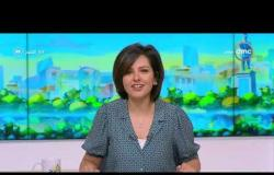 8 الصبح - حلقة الخميس مع ( داليا أشرف) 17/10/2019 - الحلقة الكاملة