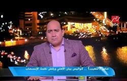 رسمياً.. المقاولون العرب يوافق على مواجهة الزمالك السبت