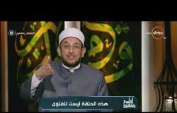 لعلهم يفقهون - الشيخ خالد الجندي يوضح حكم التعامل بالفيزا أو بطاقة الائتمان