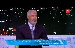 جمال عبد الحميد: أتمني أن تكون مباراة القمة في نهاية الموسم