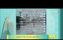 8 الصبح - خطة المرور لمواجهة حوادث الشبورة