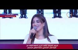 """تغطية خاصة - أغنية """"حصاد مصر"""" من إحتفالية تخريج الدفعة الأولى من كلية الطب العسكري"""