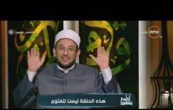 لعلهم يفقهون - الشيخ خالد الجندي: الإخوان الإرهابيين ظلموا شيخ الأزهر الراحل سيد طنطاوي