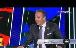 ستاد مصر - الاستوديو التحليلي لمبارايات الخميس 17 أكتوبر 2019 - الحلقة كاملة
