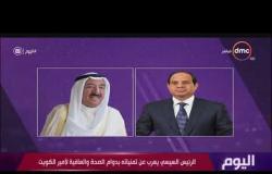 اليوم - الرئيس السيسي يعرب عن تمنياته بدوام الصحة والعافية لأمير الكويت