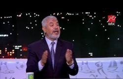 جمال عبد الحميد : أنا مش زعلان من تأجيل القمة