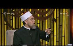 لعلهم يفقهون - الشيخ أشرف الفيل: البحث عن الأيسر في الفقه تلاعب
