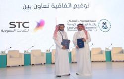 الاتصالات السعودية: 4 مليارات ريال لدعم المحتوى المحلي والتوطين