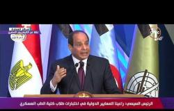 تغطية خاصة - الرئيس السيسي: ساعدونا إننا نغير بلدنا وننجح لإننا بنتحرك بالقوة والفاعلية والعلم