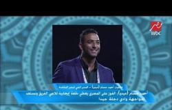 احمد حسام ميدو : غير متفهم ما هي الاسباب التي تمنع اقامة مباراة القمة حتى بدون جمهور