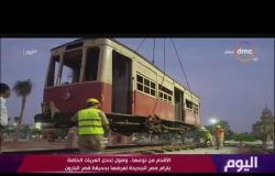 اليوم - الاقدم من نوعها وطول إحدي العربات الخاصة بترام مصرالجديدة لعرضها بحديقة قصر البارون