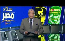 تشكيل فريقي الاتحاد السكندري ووادي دجلة في المباراة بالجولة الرابعة بالدوري المصري