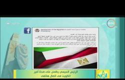 8 الصبح - الرئيس السيسي يطمئن علي صحة أمير الكويت في اتصال هاتفي