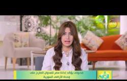 8 الصبح - مدبولي يؤكد إدانة مصر للعدوان الصارخ على وحدة الأراضي السورية