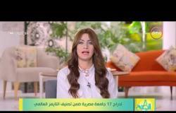 8 الصبح - إدراج 17 جامعة مصرية ضمن تصنيف التايمز العالمي