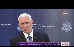 الأخبار - واشنطن : تركيا تعهدت بأن يكون تواجد قواتها في شمال سوريا لفترة قصيرة
