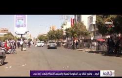 الأخبار - اليوم .. توقيع اتفاق بين الحكومة اليمنية والمجلس الانتقالي لإنهاء أزمة عدن