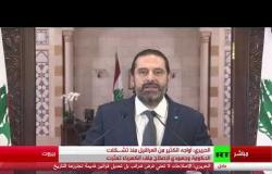 كلمة رئيس الوزراء اللبناني سعد الحريري